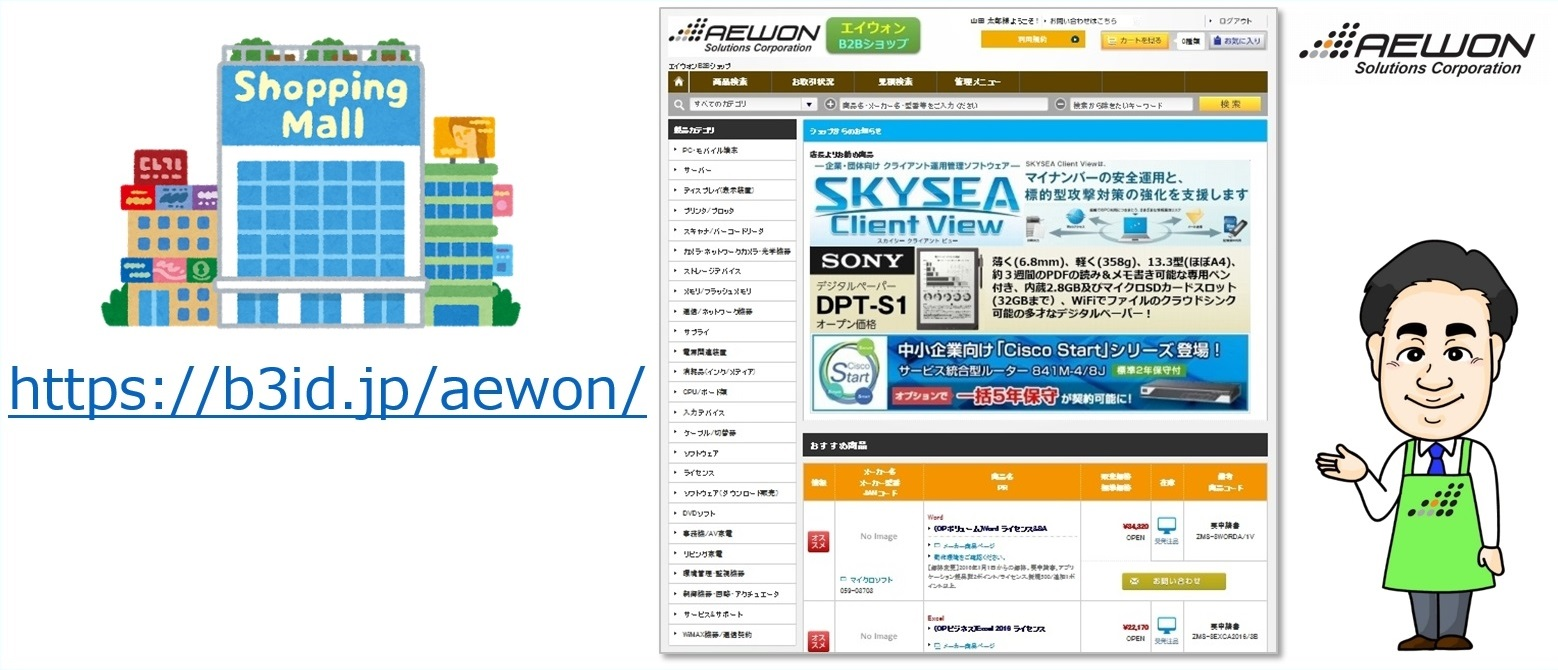 Aewon B2B Shop